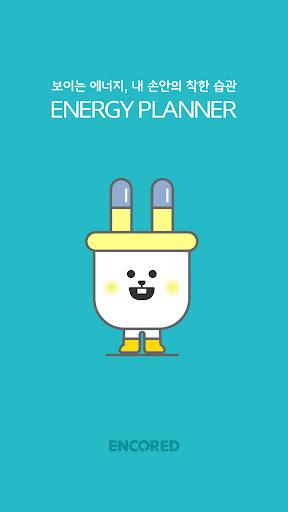 에너지 플래너 Energy Planner