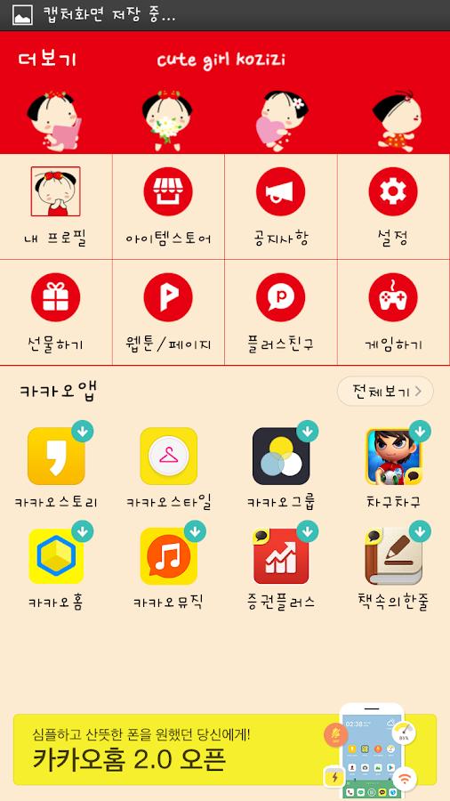 꼬지지 카톡 테마 - screenshot