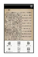 Screenshot of オズの魔法使い