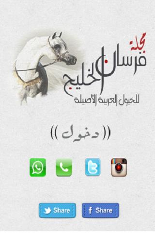 مجلة فرسان الخليج
