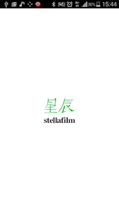 Stella Film- screenshot thumbnail