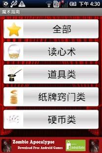 魔术指南|玩生活App免費|玩APPs