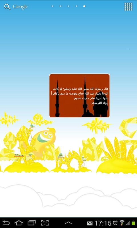 الأحاديث النبوية ويدجديت - screenshot