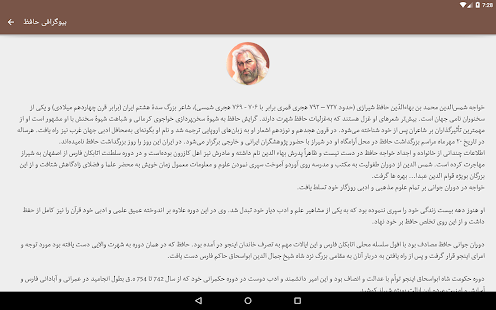 ‫دیوان حافظ صوتی‬‎- screenshot thumbnail