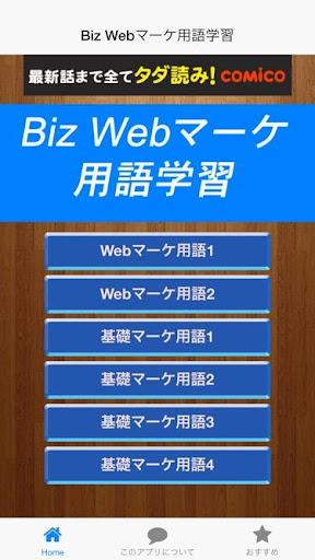 WebBizマーケティング用語学習
