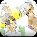 كاريكاتير صحيفة سبق icon