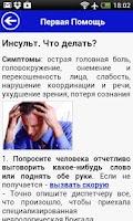Screenshot of Первая Помощь