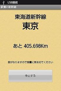 駅着 in 新幹線- screenshot thumbnail