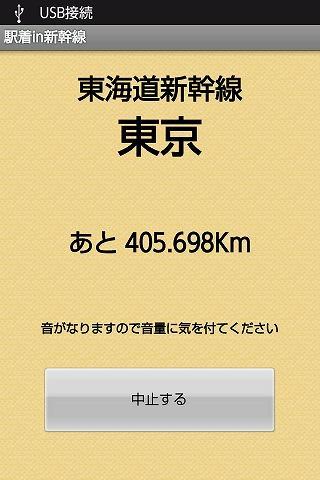 駅着 in 新幹線- screenshot