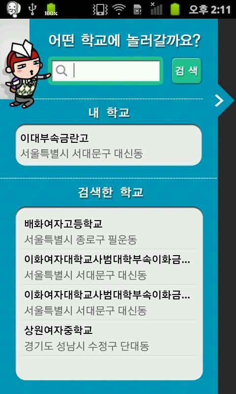 우리끼리 딩 DING - 10대들의 학교게시판 - screenshot