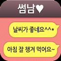 썸타는 스킬모음집 icon