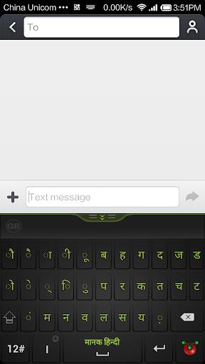 国笔印地语键盘