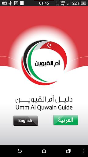 UAQ Guide