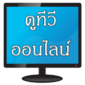 Thai TV Online Free