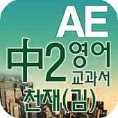 중2 교과서 영단어 천재(김)