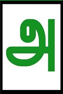 搜尋Telugu Alphabets for Kids app - 首頁