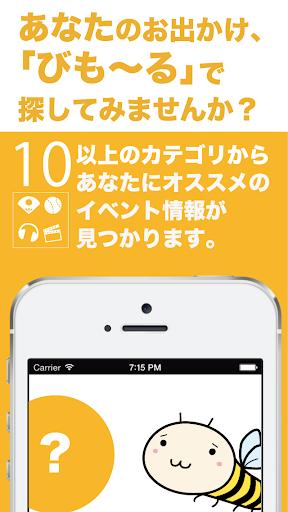 横浜・川崎のイベント情報満載 あなた情報マガジンびもーる