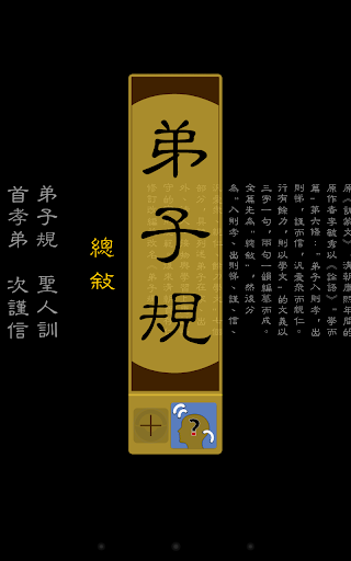 【免費書籍App】弟子規-APP點子