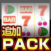 機種追加PACK スカイラブ3(Mr.判蔵EX用)