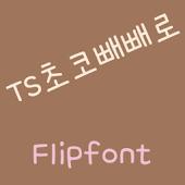 TSchocopokie™ Korean Flipfont