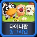 타이니팜 공식공략집 icon