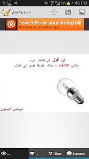 حكم و امثال بالصور +١٠،٠٠٠صورة Screenshot 3