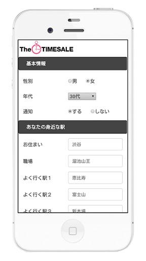 無料生活Appの身近なサロンのタイムセールをお届け!TheTIMESALE|記事Game