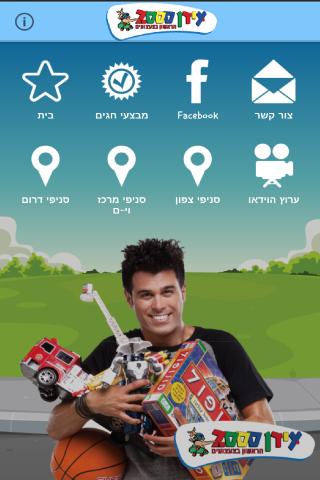 【免費購物App】עידן 2000-APP點子