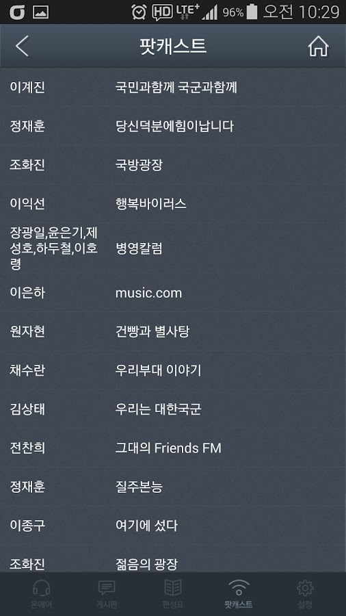 국방FM - screenshot