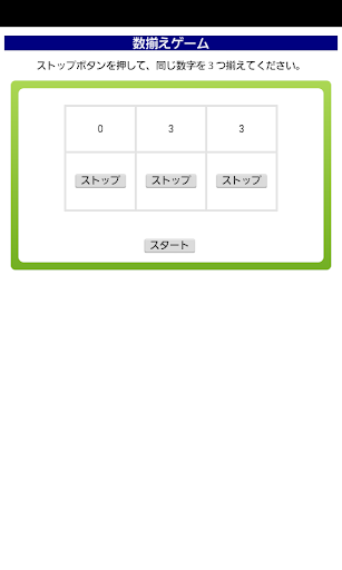 App 課室觀察for Android