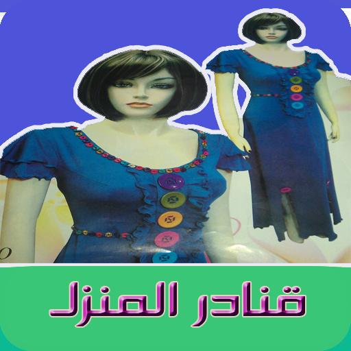 5c070a645 قنادر المنزل 2019 - Apps on Google Play