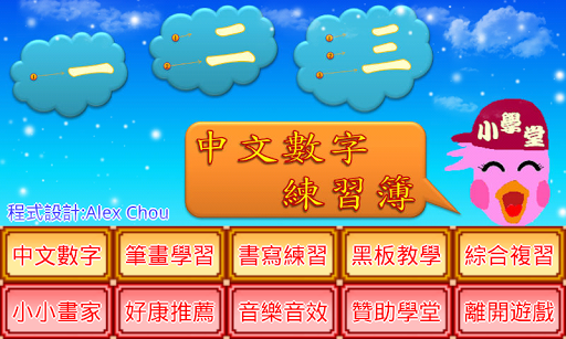 一二三中文數字練習簿