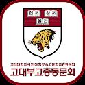고려대학교 사범대학 부속고등학교 총동문회