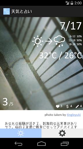 天気と占い