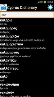 Cyprus Dictionary - screenshot thumbnail