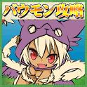 最強バウンドモンスターズ(バウモン)攻略辞典 icon