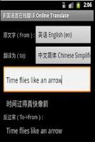 Screenshot of OnlineTranslate 多国语言在线翻译