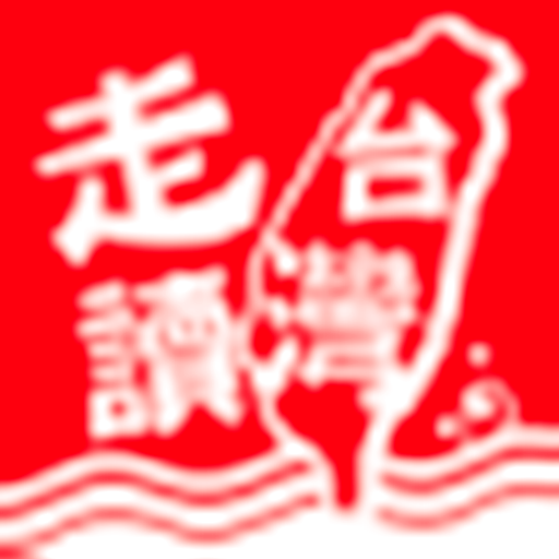 走讀台灣 LOGO-APP點子