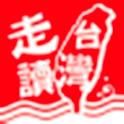 走读台湾 icon