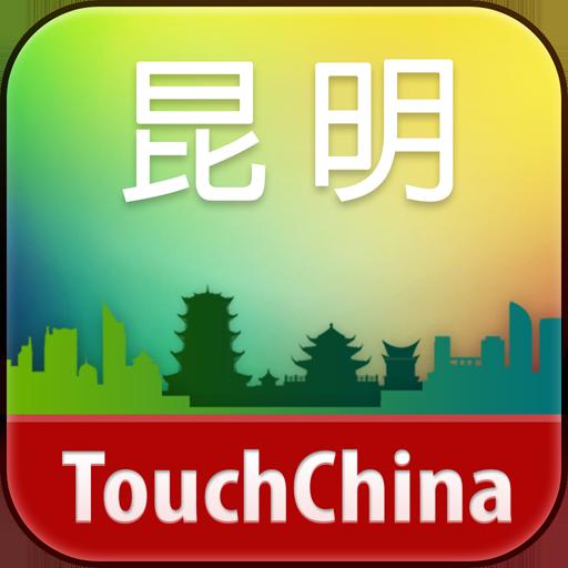 多趣昆明-TouchChina 旅遊 App LOGO-APP試玩