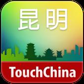 多趣昆明-TouchChina