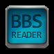 bbs reader