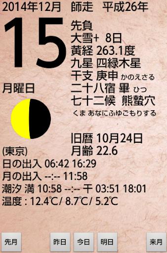 暦の窓Pro