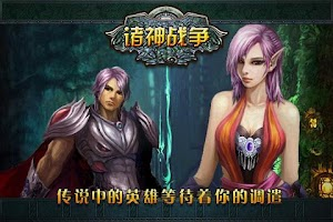 Screenshot of Emross War 简体中文