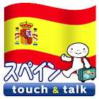 YUBISASHI Spain touch&talk icon