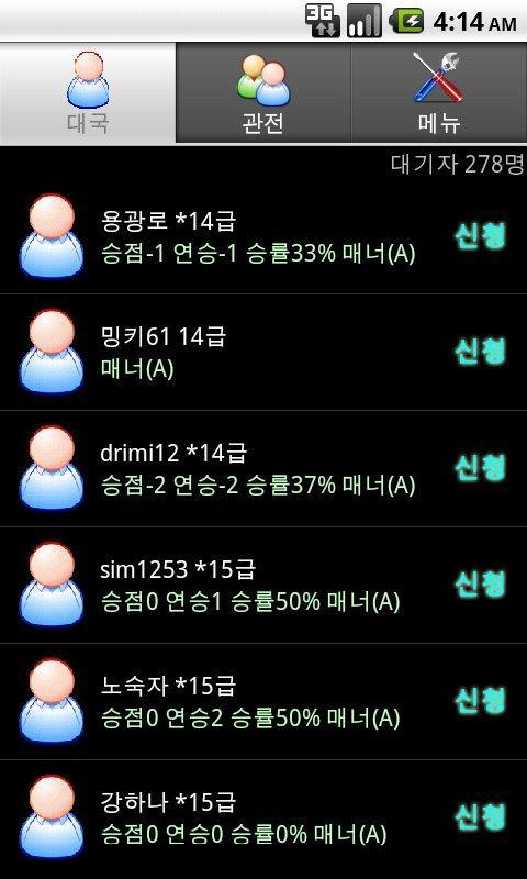 바둑월드(온라인대국)- screenshot