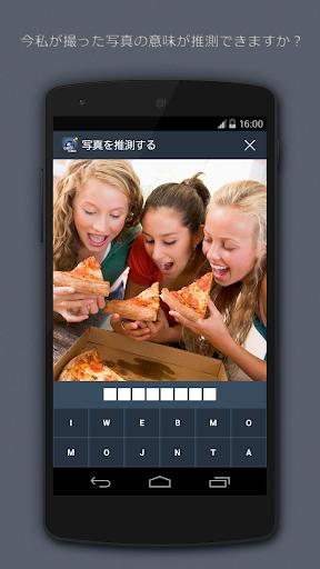 Pixwip: 写真を推測しなさい