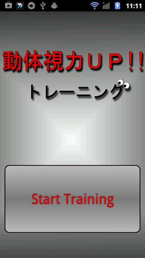 【Free】Dynamic vision training