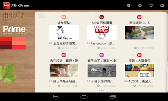 Screenshot of RTHK Prime