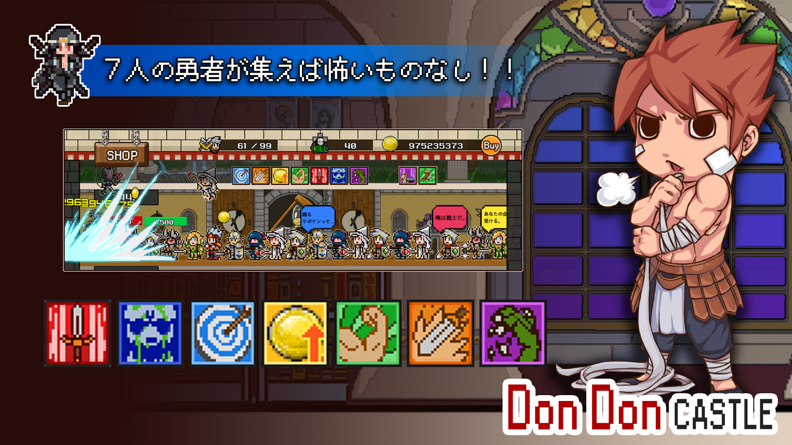 DonDonCastle- screenshot